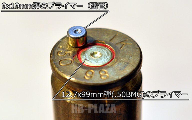 primer50bmg