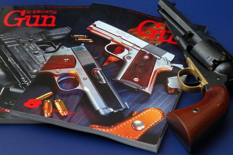 20070823gunmagazine