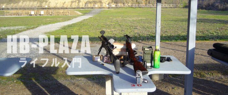 rifletips_shootiongrange