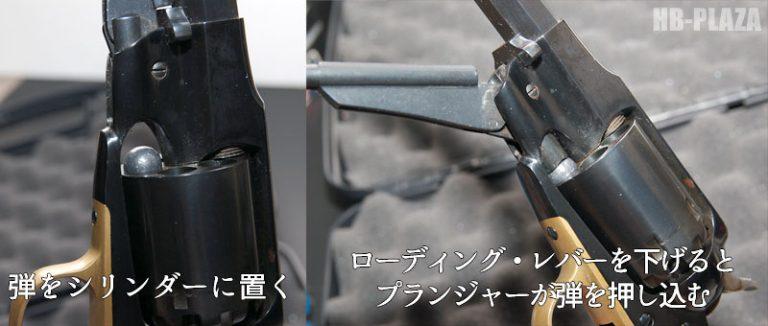 remington1858plunger